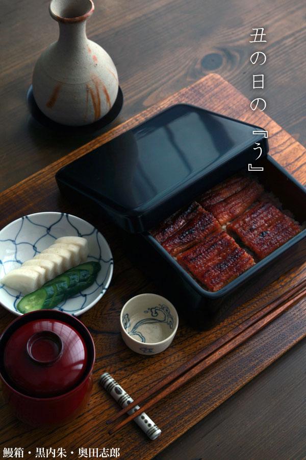 【現品限り!】鰻箱・黒内朱・奥田志郎:和食器の愉しみ・工芸店ようび