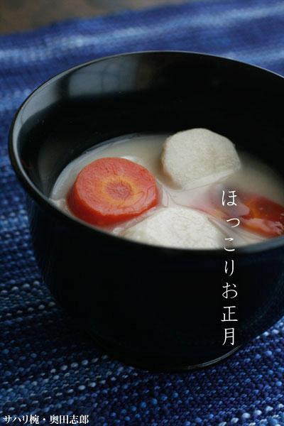 サハリ椀・奥田志郎