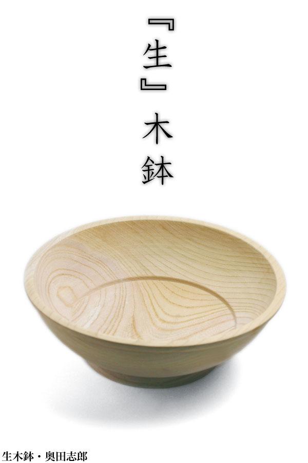 生木鉢・奥田志郎:和食器の愉しみ・工芸店ようび