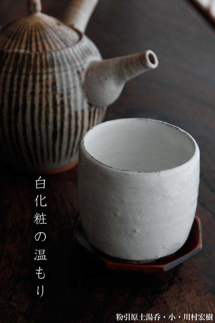 粉引原土湯呑・小・川村宏樹