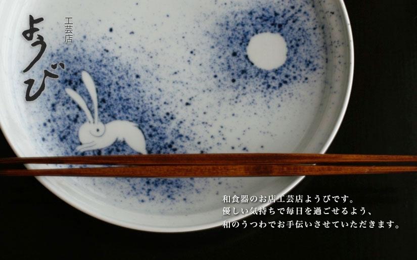 和食器の愉しみ・工芸店ようび