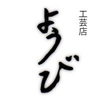 【和食器ブログ】和食器の愉しみ 工芸店ようび