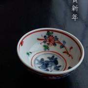 呉須赤絵盃・正木春蔵