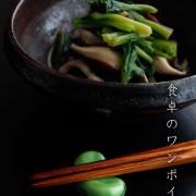 空豆箸置・小・古川章蔵
