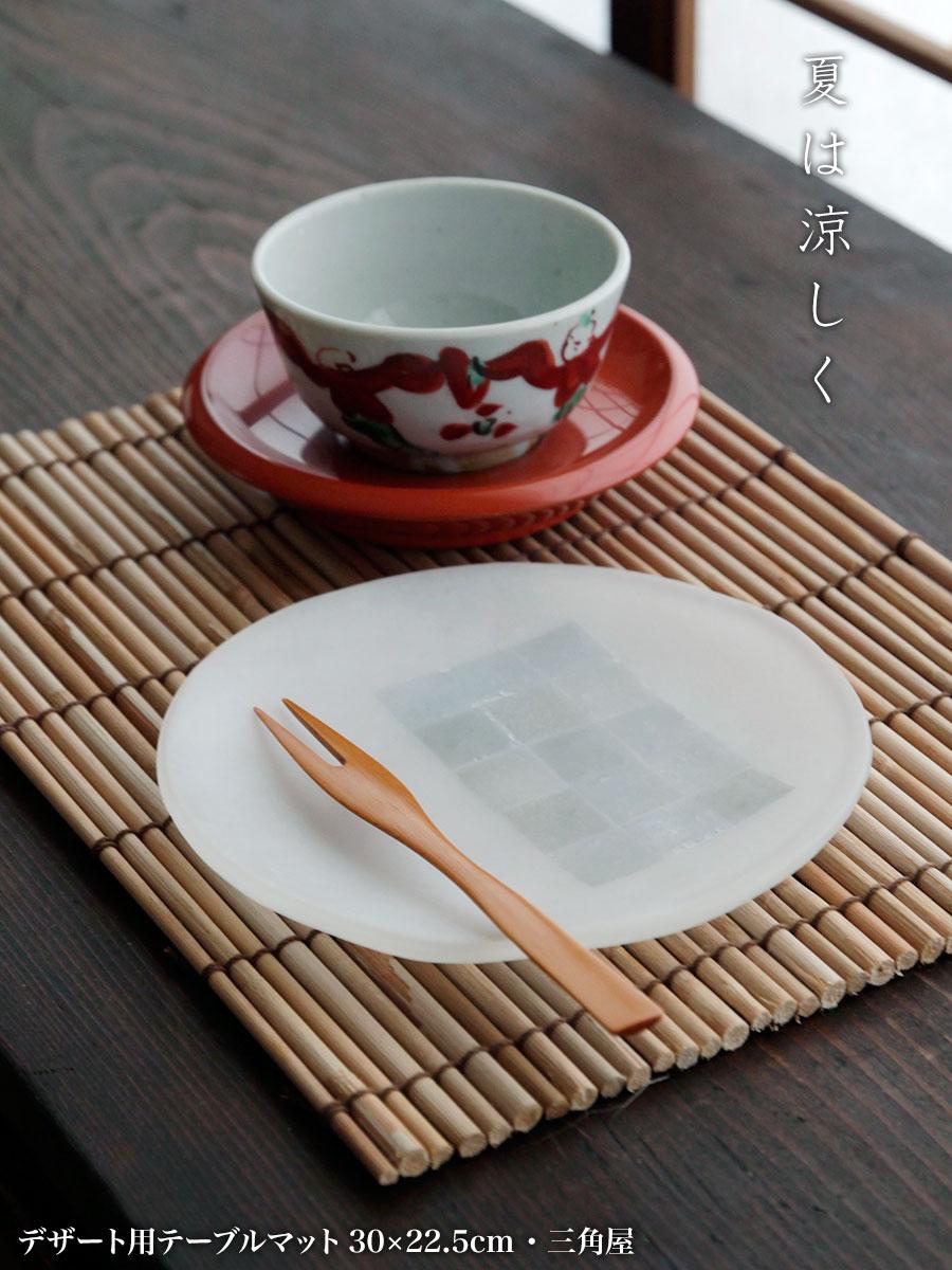 デザート用テーブルマット30×22.5cm・三角屋