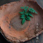 南蛮陶板皿・川淵直樹