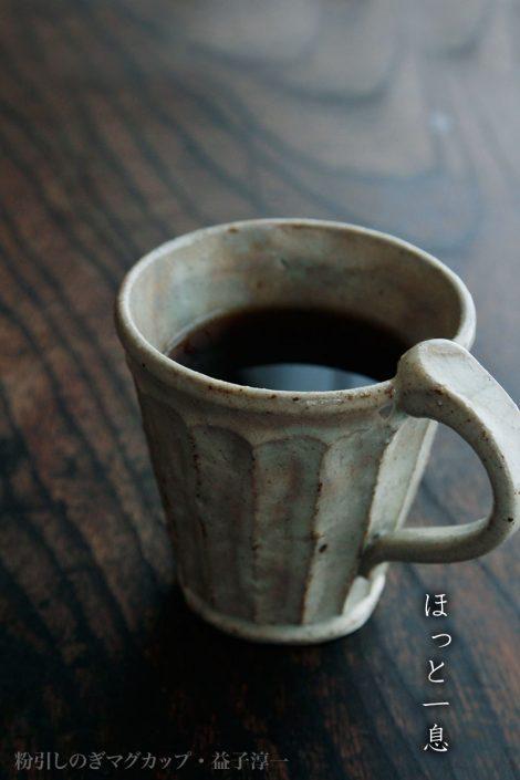 粉引しのぎマグカップ・益子淳一