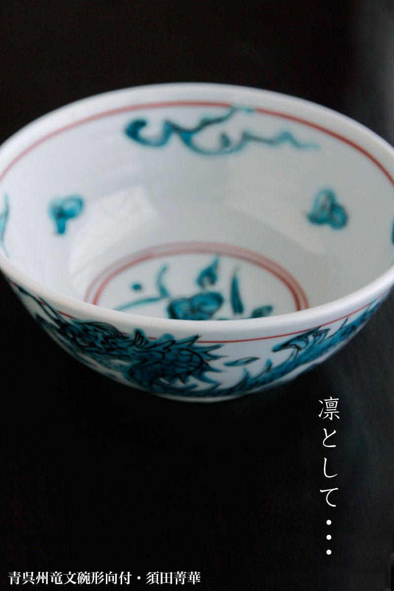 青呉州竜文碗形向付・須田菁華