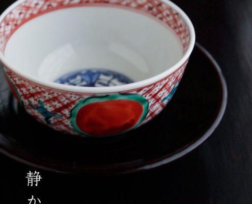 古赤絵赤玉文茶碗・須田菁華