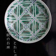 色絵綾文皿・大・須田菁華