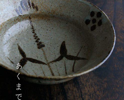 絵唐津菓子鉢・中村恵子