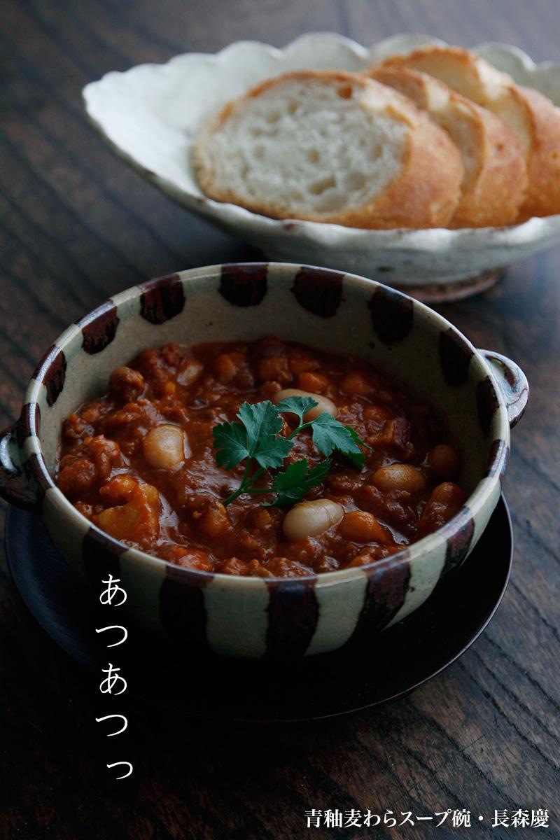 青釉麦わらスープ碗・長森慶