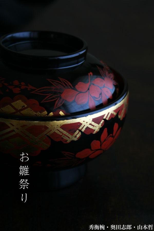 秀衡椀・奥田志郎・山本哲