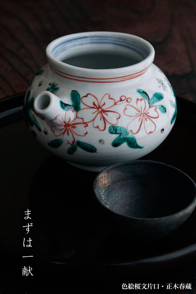 色絵桜文片口・正木春蔵