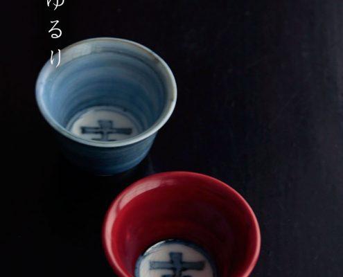 吉字酒盃・須田菁華