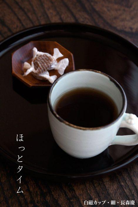 白磁カップ・細・長森慶