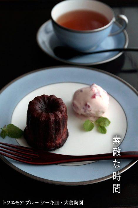 トワエモア ブルー ケーキ皿・大倉陶園