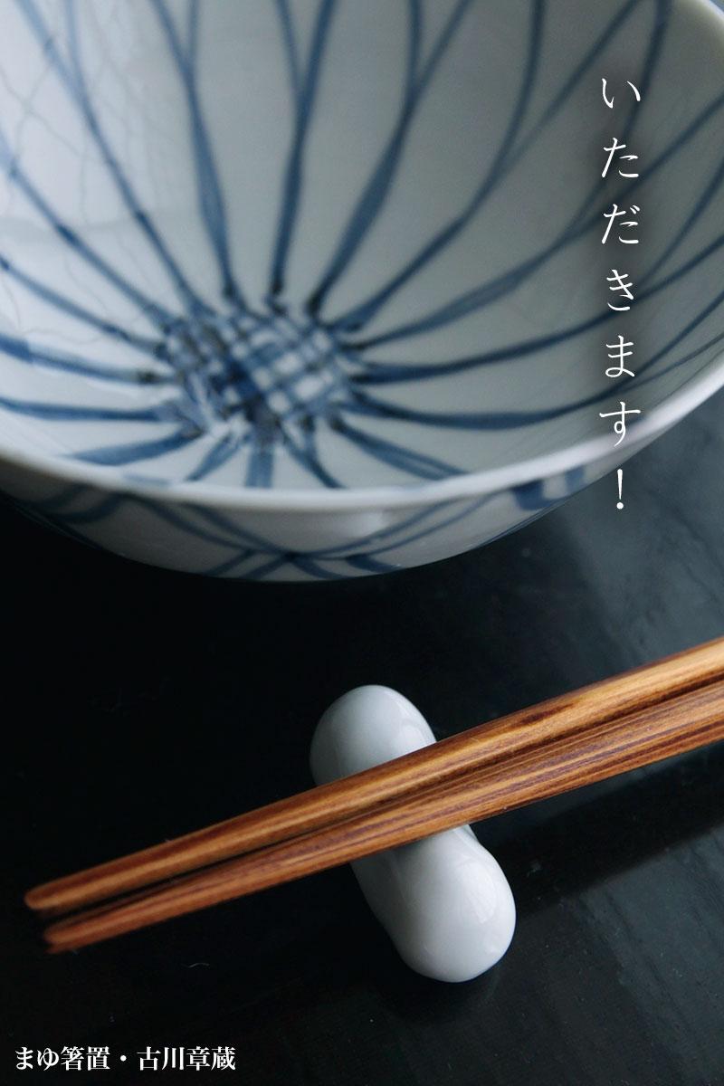 まゆ箸置・古川章蔵