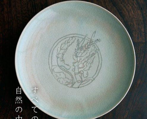 雅造すいば絵皿7寸・土楽・福森雅武