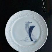 渕陽刻唐草帆舟文5寸皿・藤塚光男