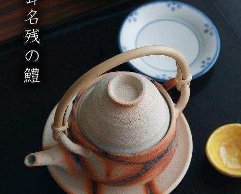 火だすき土瓶蒸・土楽