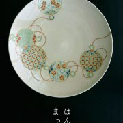 色絵まり紋5.5寸皿・伏原博之