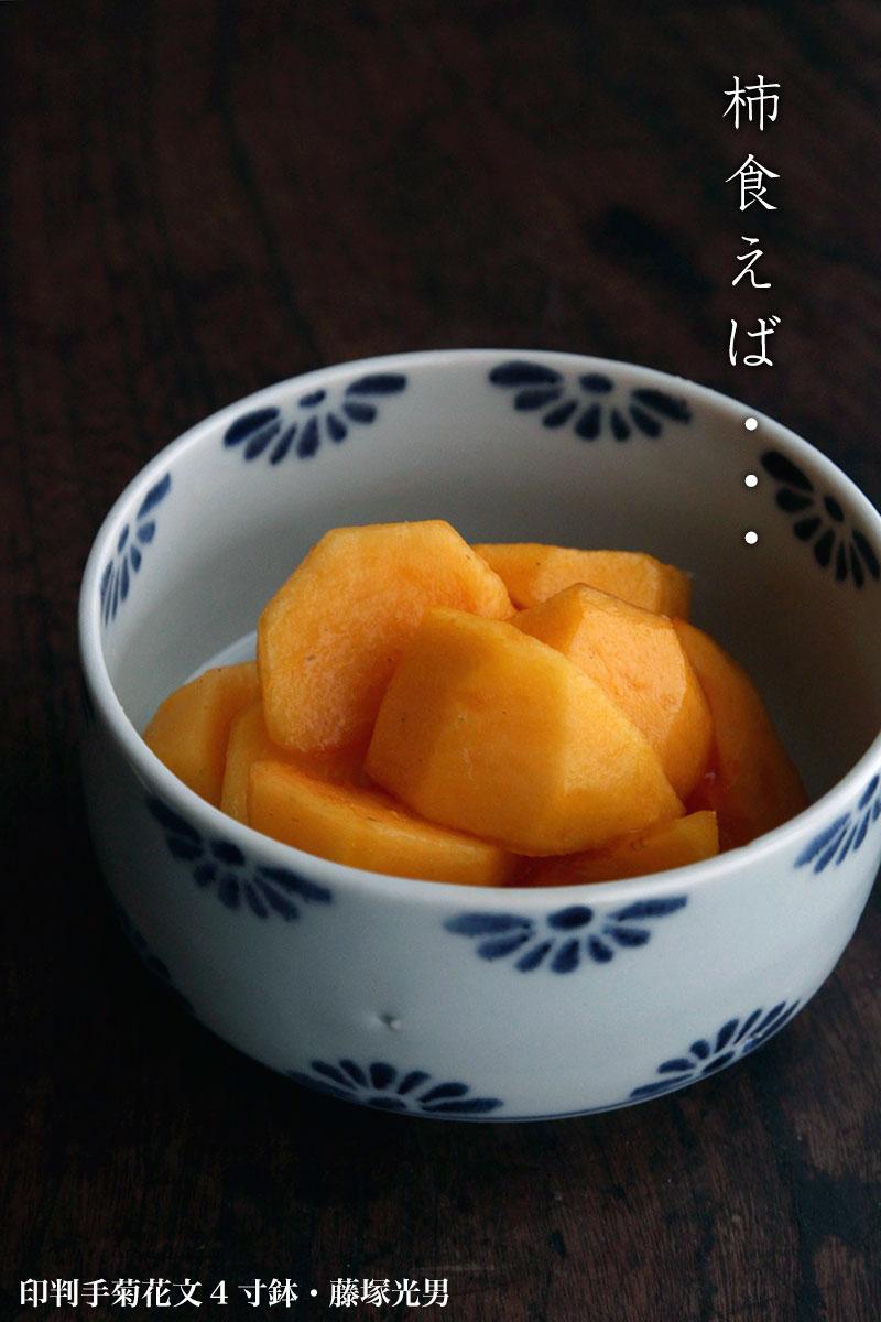 印判手菊花文4寸鉢・藤塚光男