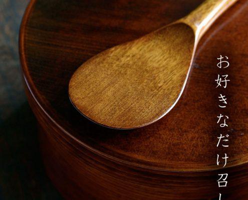 拭漆おひつ・小・奥田志郎