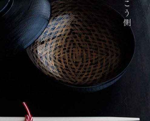 松葉図黒糸目椀・尚古堂・竹田省