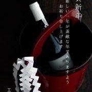 朱ワインクーラー・奥田志郎