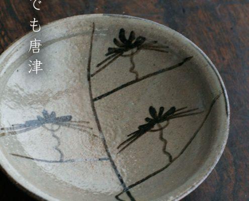 唐津焼・絵唐津松文様丸皿・中村恵子