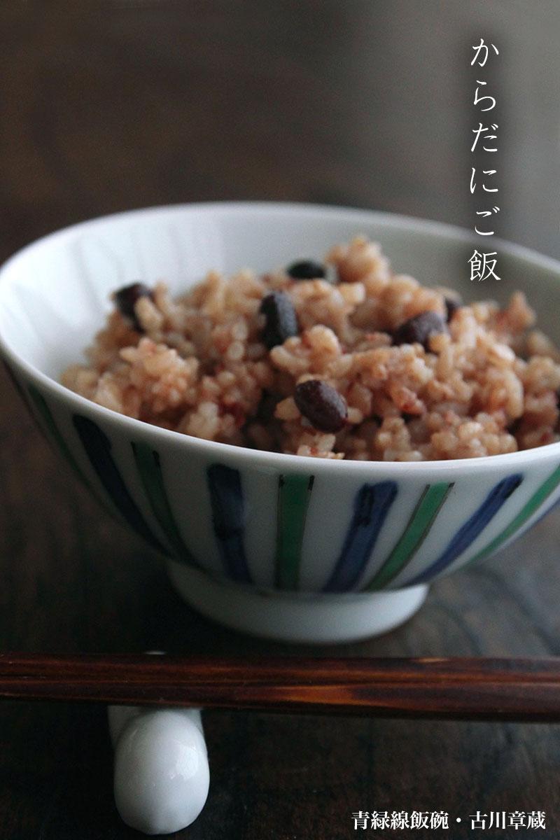 青緑線飯碗・古川章蔵