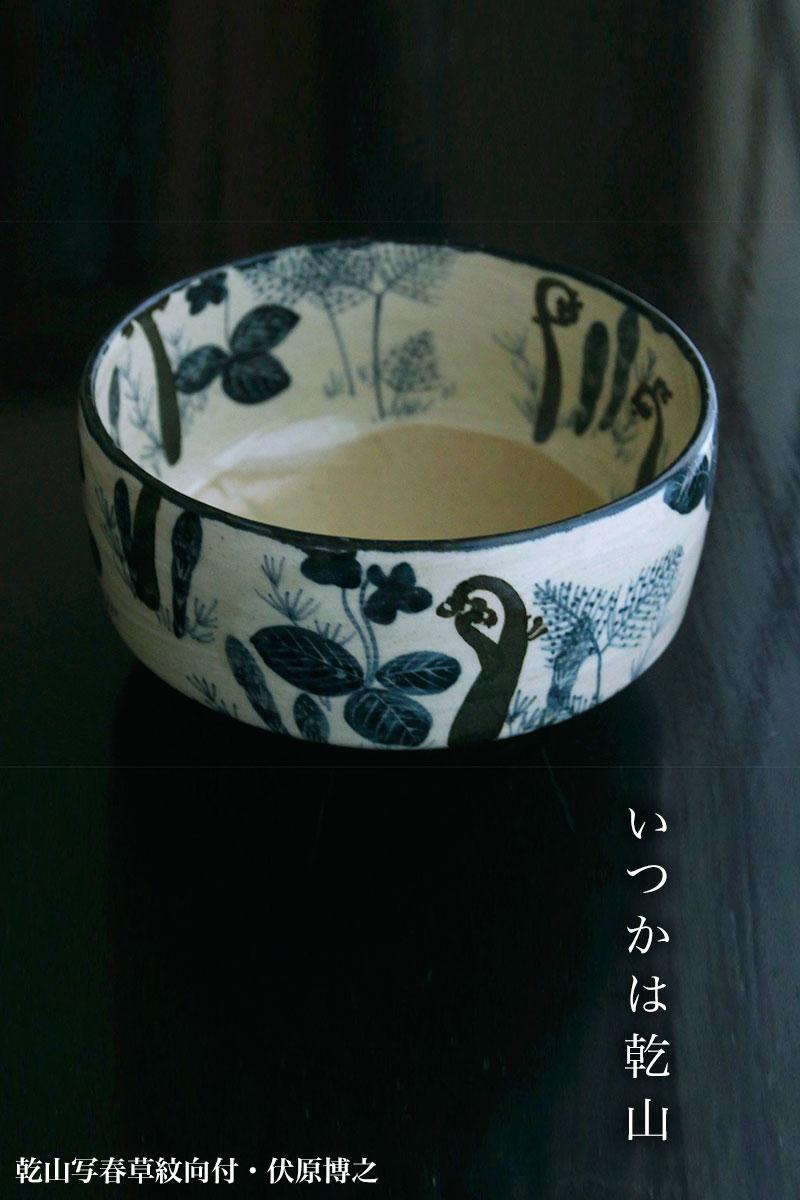 京焼・乾山写春草紋向付・伏原博之