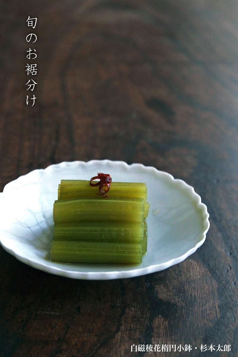 白磁稜花楕円小鉢・杉本太郎