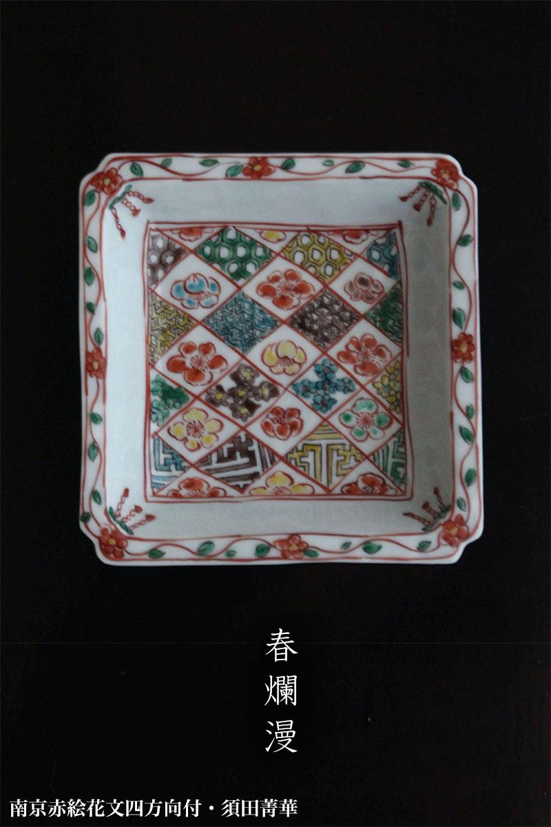 南京赤絵花文四方向付・須田菁華
