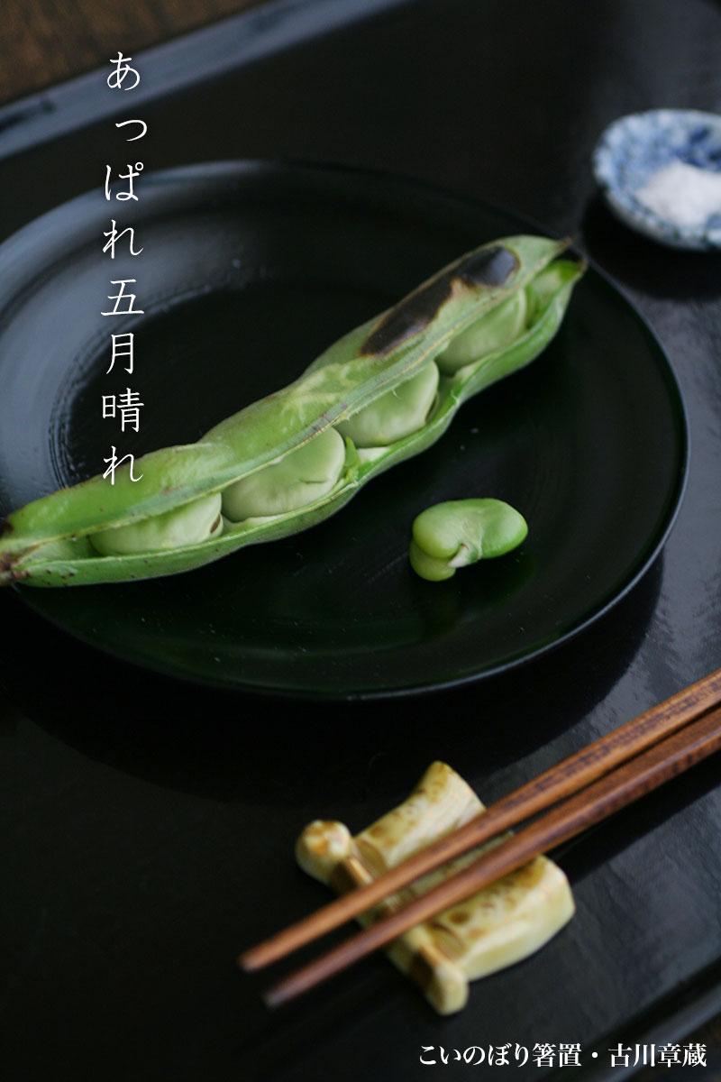 こいのぼり箸置・古川章蔵