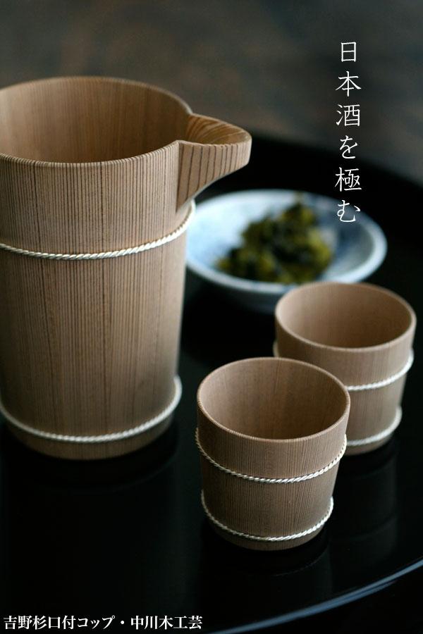吉野杉口付コップ・銀線・中川清司