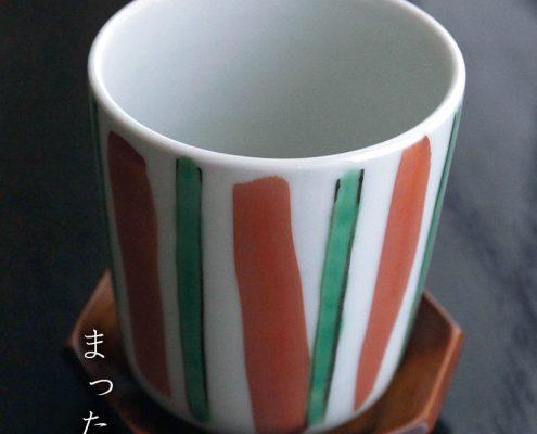色絵筒湯呑[赤・緑線]・古川章蔵