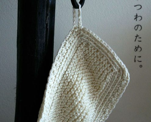 西尾さんの食器洗い布