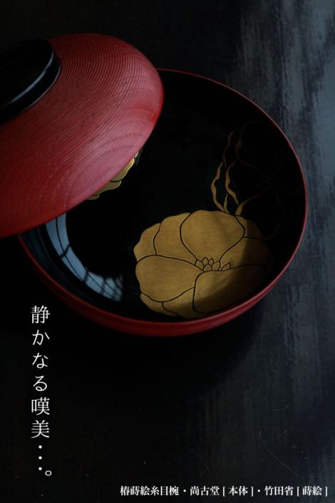漆器・椿蒔絵糸目椀・尚古堂・竹田省