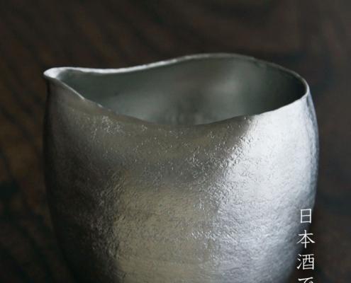 錫器・錫片口・ふっくら・ゆり工房