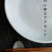 箸置・縞楕円・杉本寿樹