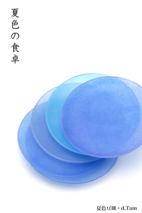 夏色豆皿・d.Tam