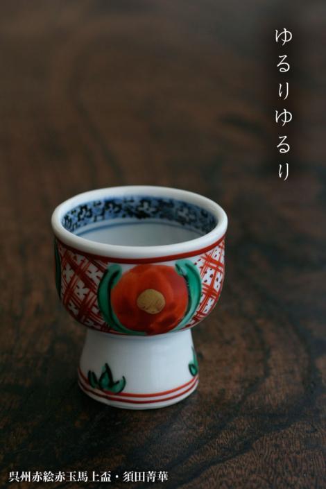 呉州赤絵赤玉馬上盃・須田菁華