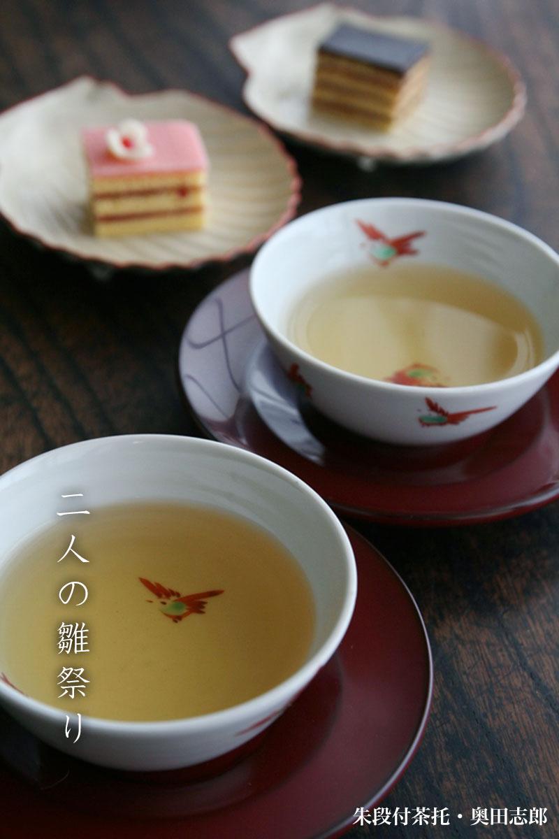 朱段付茶托・奥田志郎