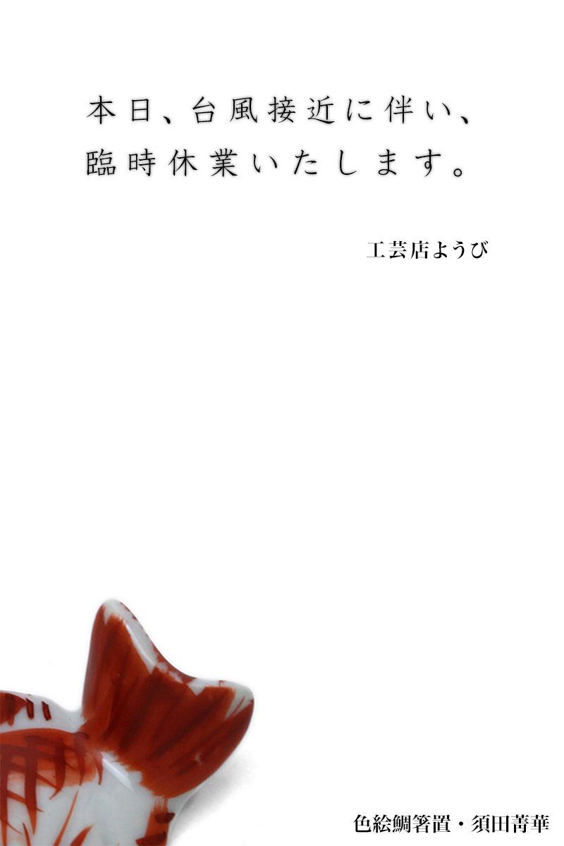 色絵鯛箸置・須田菁華