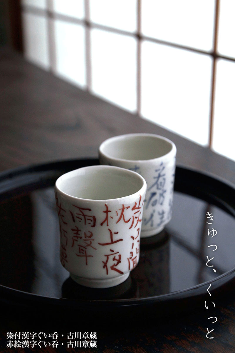 漢字ぐい呑・古川章蔵