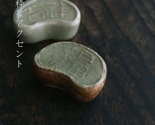 箸置・福・杉本寿樹