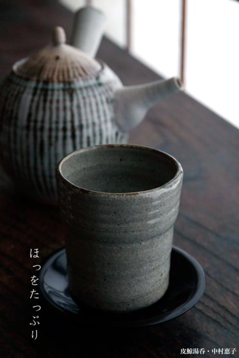 皮鯨湯呑・中村恵子
