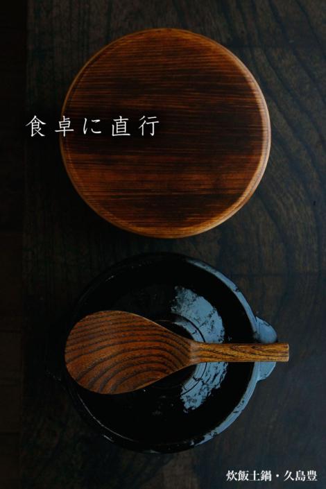 炊飯土鍋・黒釉・2~3合用・久島豊